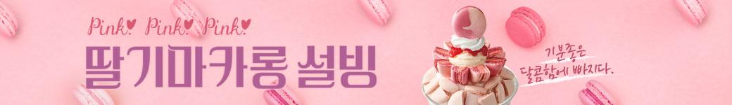 딸기마카롱설빙